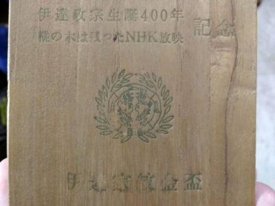 伊達家紋金盃の木箱