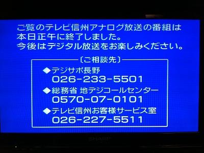 アナログ放送終了後のテレビ画面