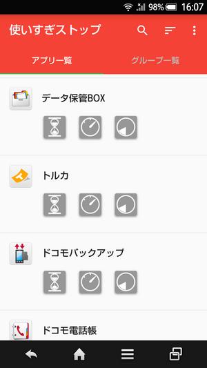 使いすぎストップの設定01