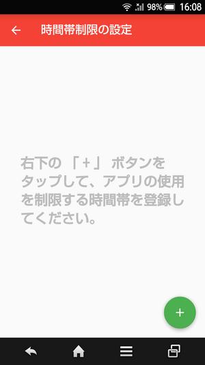 使いすぎストップの設定02