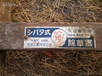 シバタ式除草器