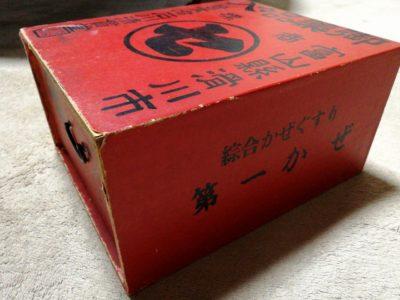 石川清貫堂の御薬品々入(右側面)