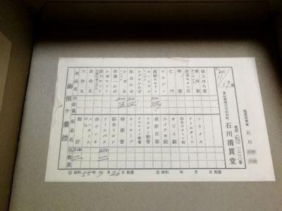 石川清貫堂の御薬品々入(中)