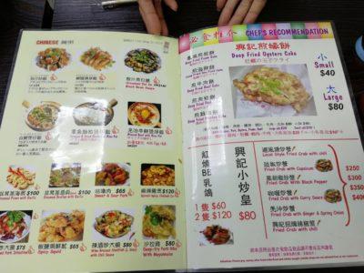 興記菜館のメニュー1