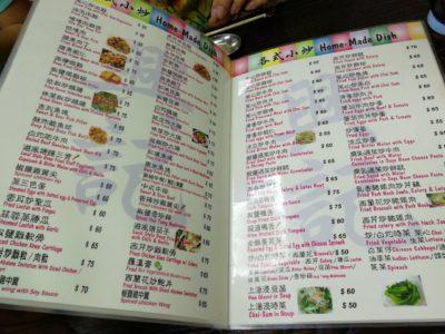 興記菜館のメニュー5