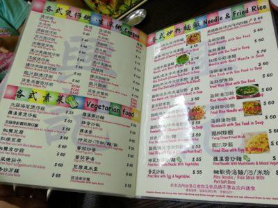 興記菜館のメニュー6