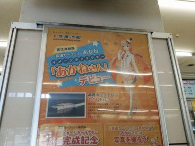 旅行記2015佐渡島