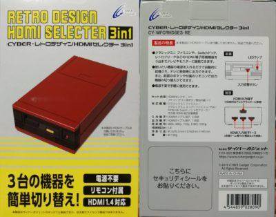 レトロデザインHDMIセレクターのパッケージ表裏