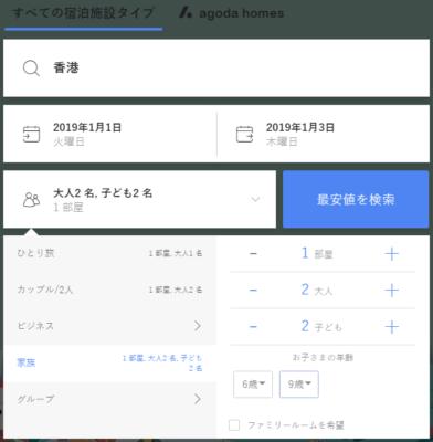 ホテル予約サイトアゴダの検索画面