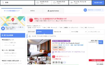 ホテル予約サイトアゴダの検索結果画面
