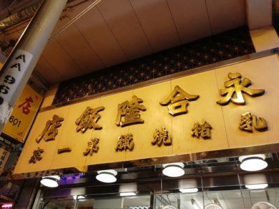 永合隆飯店