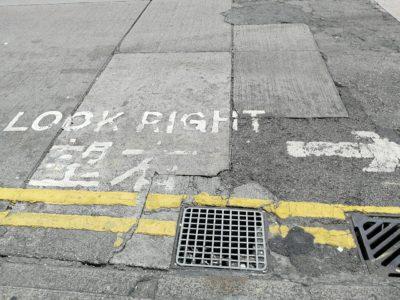 香港の街で見られる横断歩道の代わり(右)