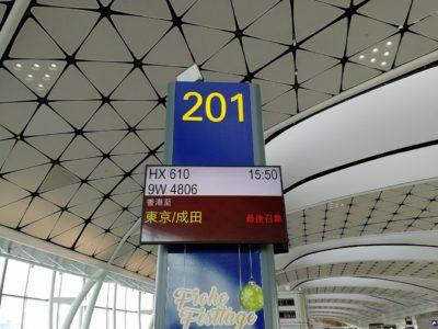 香港国際空港の201ゲート