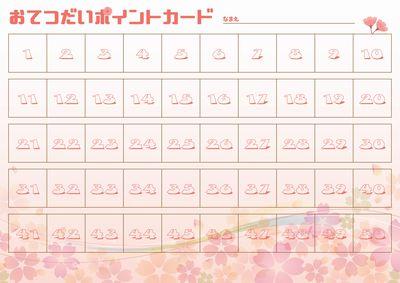 アイキャッチ[おてつだいポイントカード桜]
