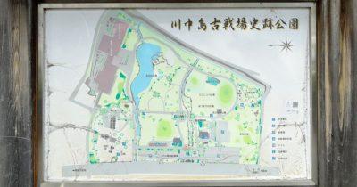 川中島古戦場史跡公園のMAP