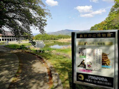 長野市立博物館周辺