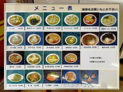 直江津港ターミナルお食事コーナーのメニュー