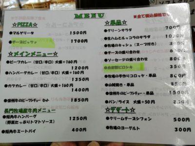 長門牧場のレストランメニュー表