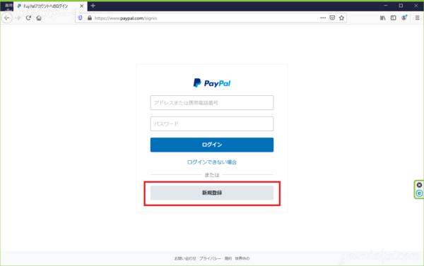 PayPalログインページ