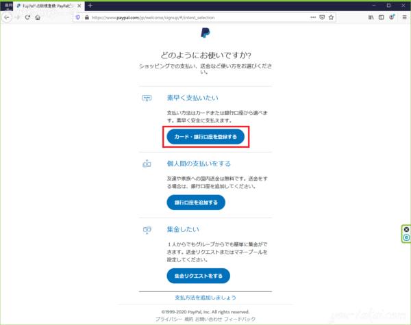 支払方法登録画面