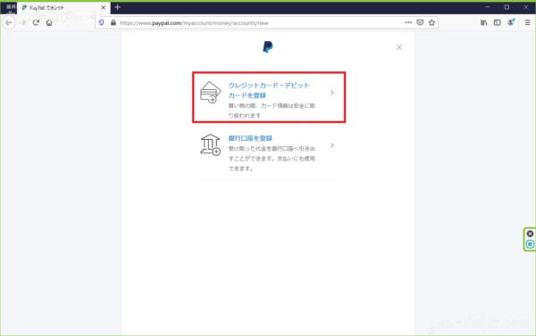 登録する情報を選択する画面