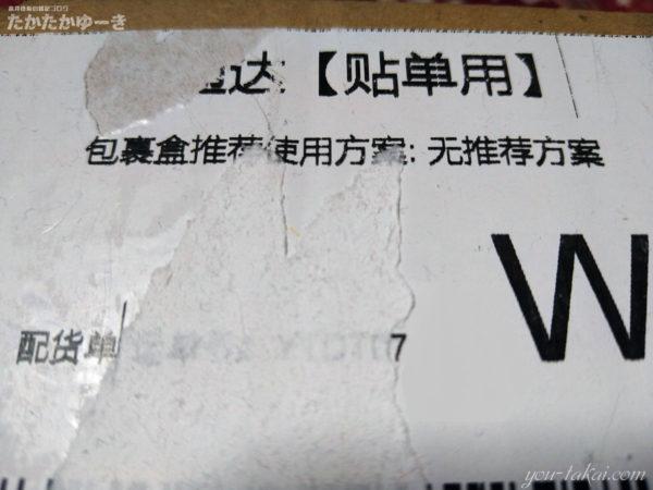 中国からのものと思われる発送伝票